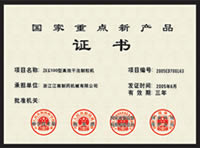 Certificate of National Key New Product